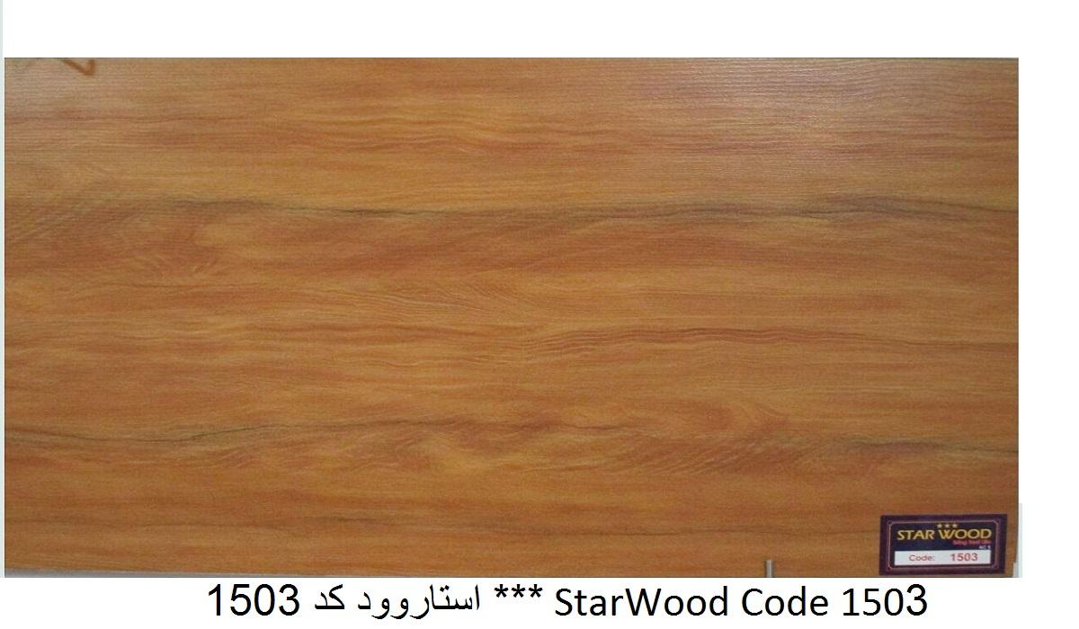 StarWood Code 1503