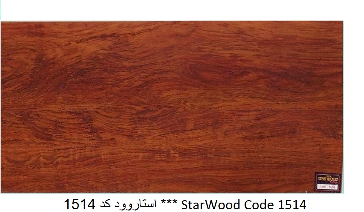 StarWood Code 1514